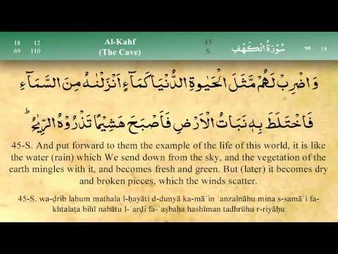 018   Surah Al Kahf by Mishary Al Afasy (iRecite)