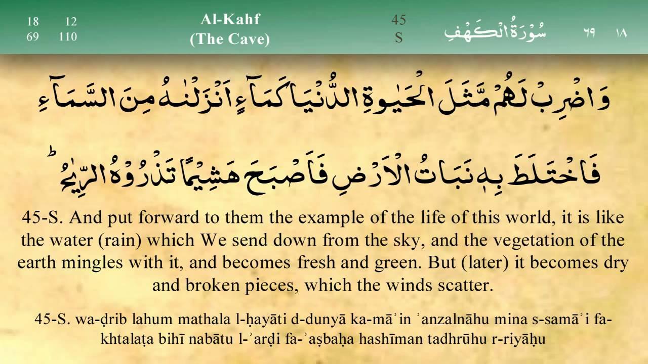 surat al kahf al afasy