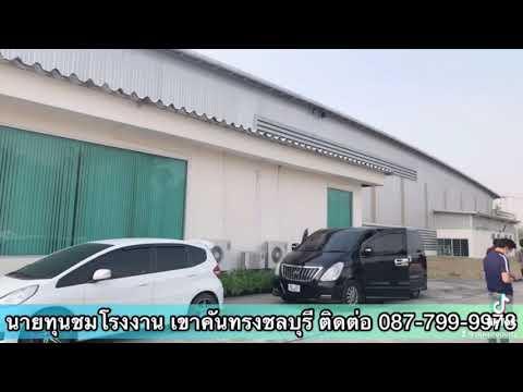 ขายโรงงานเขาคันทรงชลบุรี ขายที่ดิน โรงงาน บ้านคอนโด อสังหาริมทรัพย์ ศรีราขา ชลบุรี 087-799-9978 ปุ๋ย