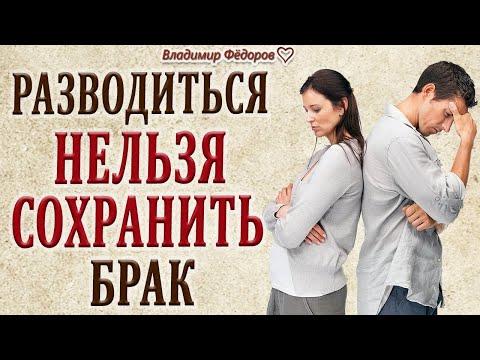 Разводиться или Сохранять Брак? Мудрая Притча о Семейных Отношениях! Читает Владимир Фёдоров