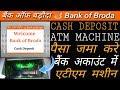 Cash Deposit   Cash Deposit Bob Atm machine   Bank of broda Deposit Cash  CDM Machin [Hindi हिन्दी]
