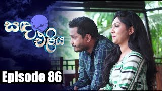 Sanda Eliya - සඳ එළිය Episode 86 | 19 - 07 - 2018 | Siyatha TV Thumbnail