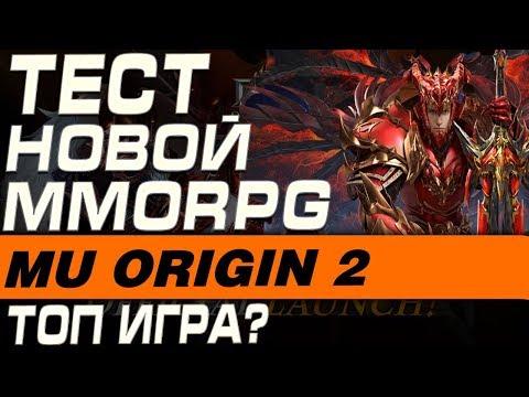 MU ORIGIN 2 - ТЕСТ НОВОЙ MMORPG(НАХОДКА ЛЕТА?)
