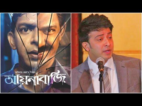 আয়নাবাজির প্রশংসায় শাকিব খান যা বললেন | Shakib Khan Talks About Aynabaji Bangla Film 2016 !!