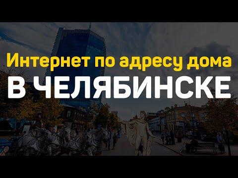 Интернет в Челябинске по адресу дома