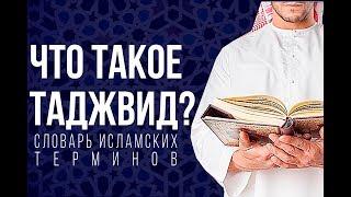 Что такое ТАДЖВИД?/ СЛОВАРЬ ИСЛАМСКИХ ТЕРМИНОВ