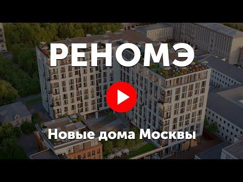 Элитные новостройки Москвы и Подмосковья