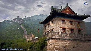 حقائق مذهلة وغريبة لا تعرفها عن سور الصين العظيم !