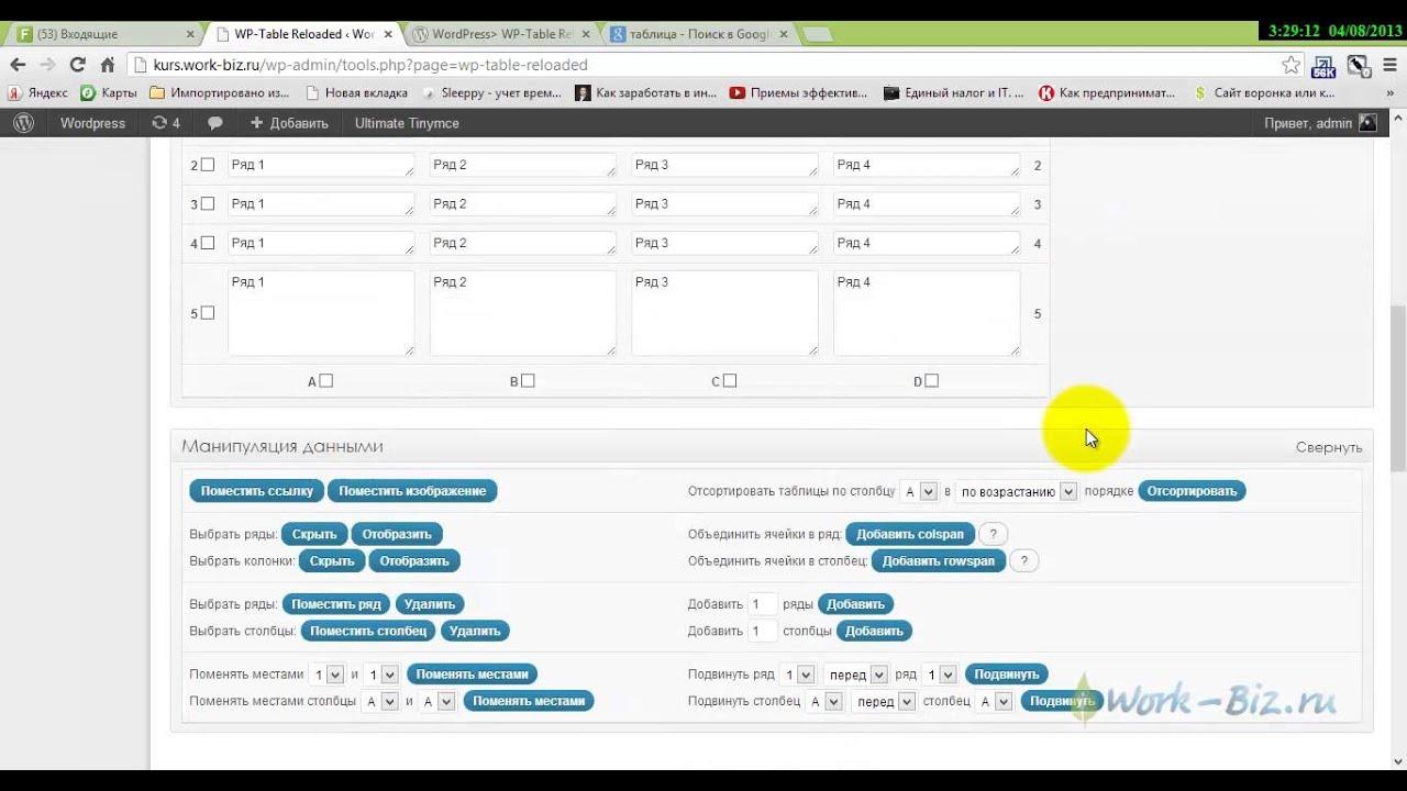 Таблицы WordPress: Как сделать (вставить) таблицу в WordPress 28