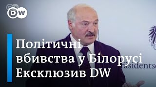 Убивства критиків Лукашенка в Білорусі: сповідь співучасника. Ексклюзив DW | DW Ukrainian