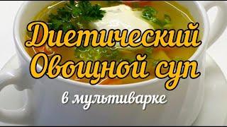Диетический овощной супчик в мультиварке vegetable soup