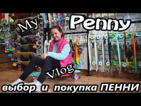 ВЛОГ Выбор и покупка  ПЕННИ Penny Nickel 27