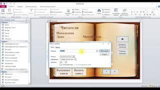 База данных Библиотека