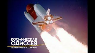 Космическая одиссея. XXI век. Девять минут до орбиты. Документальный сериал.  @История