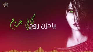 ياحزن روح كافي جروح-اغاني حزينة قمة في الروعة