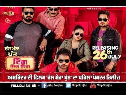 Amrinder GILL ਦੀ ਫਿਲਮ Chal Mera Putt ਦਾ ਪਹਿਲਾ Poster ਰਿਲੀਜ਼ | Simi Chahal | 26 July | ABP Sanjha