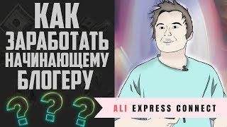 Как заработать начинающему блогеру | AliExpress Connect | Заработок с Алиэкспресс