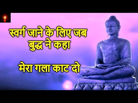 Gautam Buddha Inspirational Story In Hindi - Swarg Jaane Ke Liye Jab budha Ne Kaha Mera Gala kaat Do