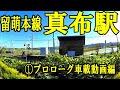 【秘境駅】留萌本線・真布駅①プロローグ車載動画編
