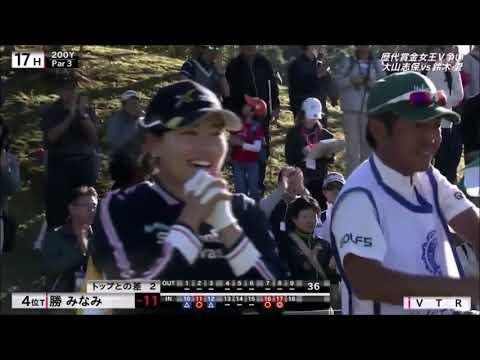 11月17日 伊藤園レディスゴルフトーナメント 最終日 17H 勝みなみホールインワン達成