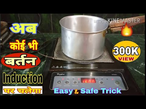 Learn how to use any utensil on Induction Cooktop. Hindi English Diy