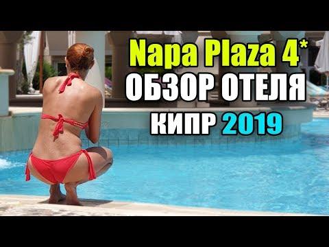Отель ТОЛЬКО ДЛЯ ВЗРОСЛЫХ. КИПР 2019