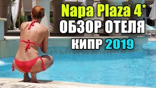 Отель ТОЛЬКО ДЛЯ ВЗРОСЛЫХ КИПР 2019