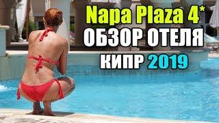 Napa Plaza Hotel 4* Обзор отеля на КИПРЕ Айя-Напа. Отдых на КИПРЕ. Какой там шведский стол