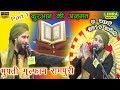 Mufti Gulfam Rampuri Part 1, 8 March 2019 Amethi HD India