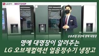 [LG전자 베스트샵] LG DIOS 오브제컬렉션 얼음정…