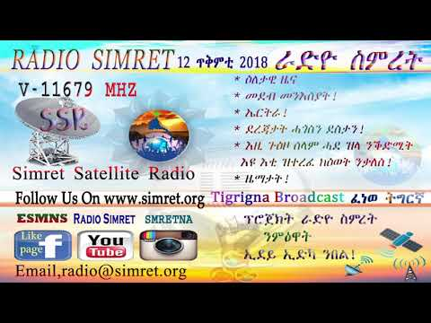 ራድዮ ስምረት ፈነወ ትግርኛ 12 ጥቅምቲ 2018 **** Radio Simret Tigrigna Broadcasts 12 October 2018