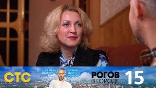 Рогов в городе | Выпуск 15 | Орёл