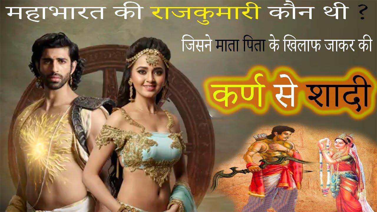 Download कौन थी वो राजकुमारी जिसने की कर्ण से शादी, कर्ण और उरवी की प्रेम कहानी, Karan and Urvi's love story
