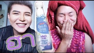 Sappe Beauty Drink Relaxing Calm ดื่มแล้วฮา ยิ้ม หัวเราะ จริงหรือไม่?