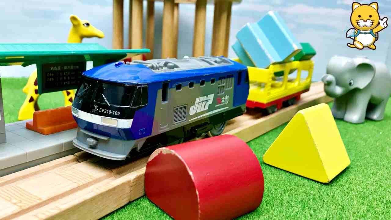 プラレール 電車 EF210桃太郎が貨物列車を連結して積み木を乗せ ...