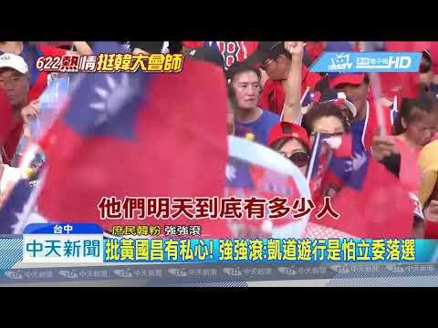 20190623中天新聞 批黃國昌有私心! 強強滾:凱道遊行是怕立委落選