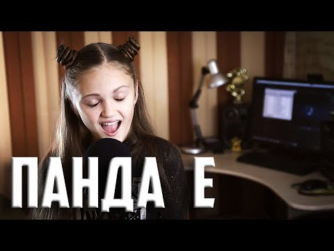 ПАНДА Е  |  Ксения Левчик  |  cover CYGO - Panda E