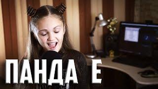 Download ПАНДА Е  |  Ксения Левчик  |  cover CYGO - Panda E Mp3 and Videos