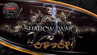 Middle Earth Shadow of War - Обзор по Факту