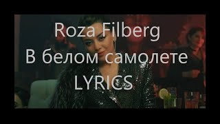 "Roza Filberg - ""В белом самолете"" 2019 NEW (LYRICS)"