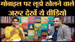 Ludo King बनाने वाले पटना के Vikash Jaiswal की प्रेरक कहानी | The Lallantop