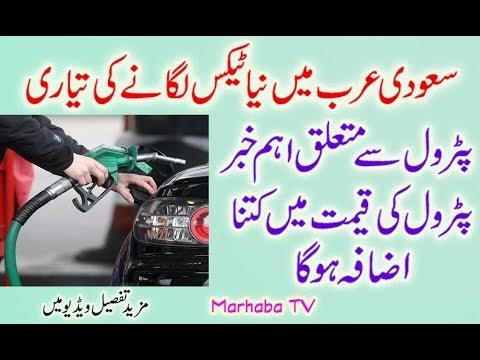 Saudi New Up Coming Tax, Domestic Petrol Prices May Raise By 80% in November Urdu/Hindi