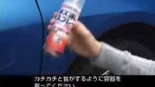 ホルツ キズ消しスプレー thumbnail