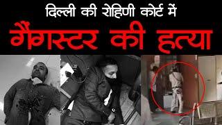 Delhi Rohini Court Gangwar: दिल्ली की रोहिणी कोर्ट में गैंगस्टर को किया ढेर, जज के सामने मारी गोली