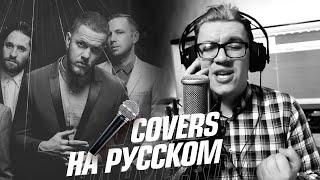 Imagine Dragons - Bad Liar на Русском (Cover)