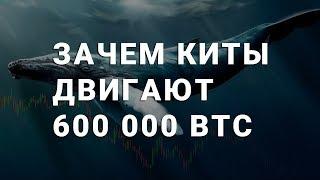 Зачем киты двигают 600 000 BTC<