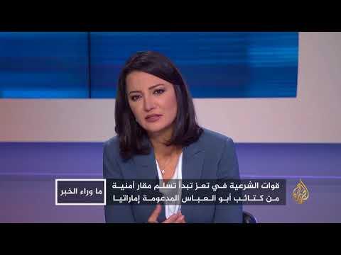 ماوراء الخبر-أبعاد تسليم كتائب أبو العباس للمقار الأمنية بتعز؟  - نشر قبل 2 ساعة