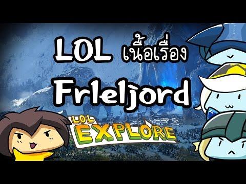 LOL Explore : เนื้อเรื่อง Freljord