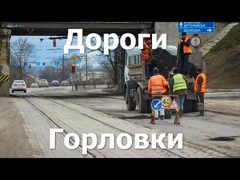 Дороги Горловки | Карла Маркса - 88 квартал
