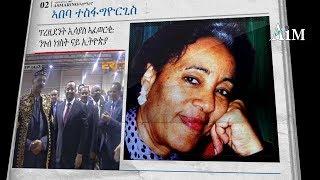 "Asmarino   Eritrea:  Abeba Tesfaghiorgis ፕረዚደንት ኢሳያስ ኣፈወርቂ ""ንጉሰ ነገስት"" ናይ ኢትዮጵያ"